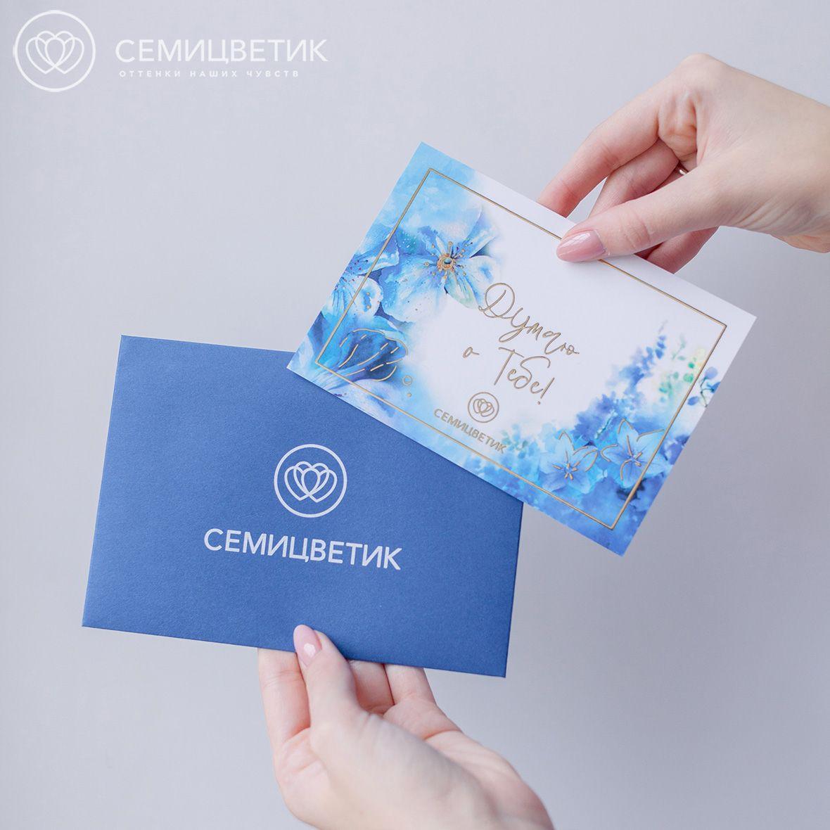 Открытка в конверте Семицветик