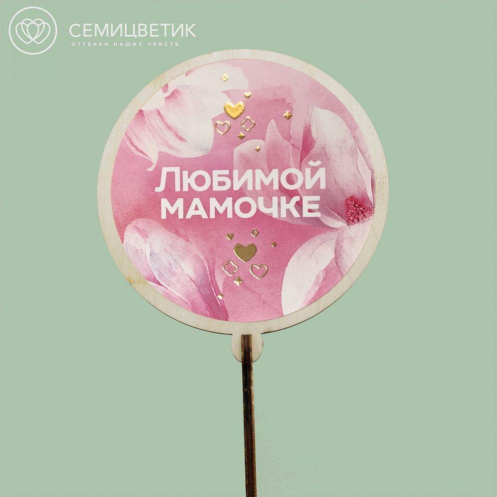 Топпер Семицветик Любимой мамочке фото