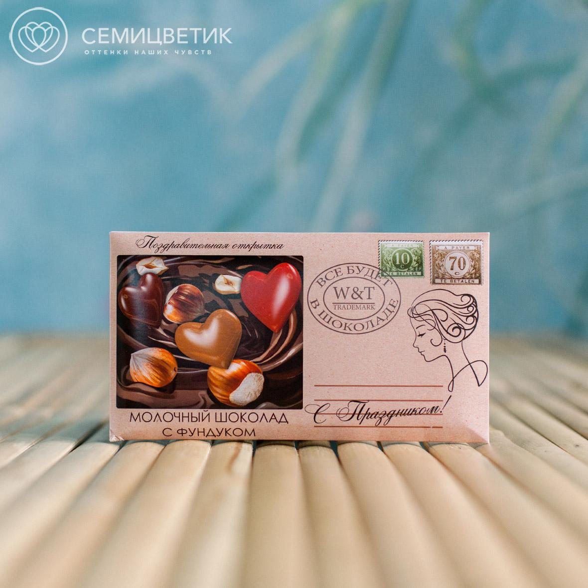 Шоколад конверт
