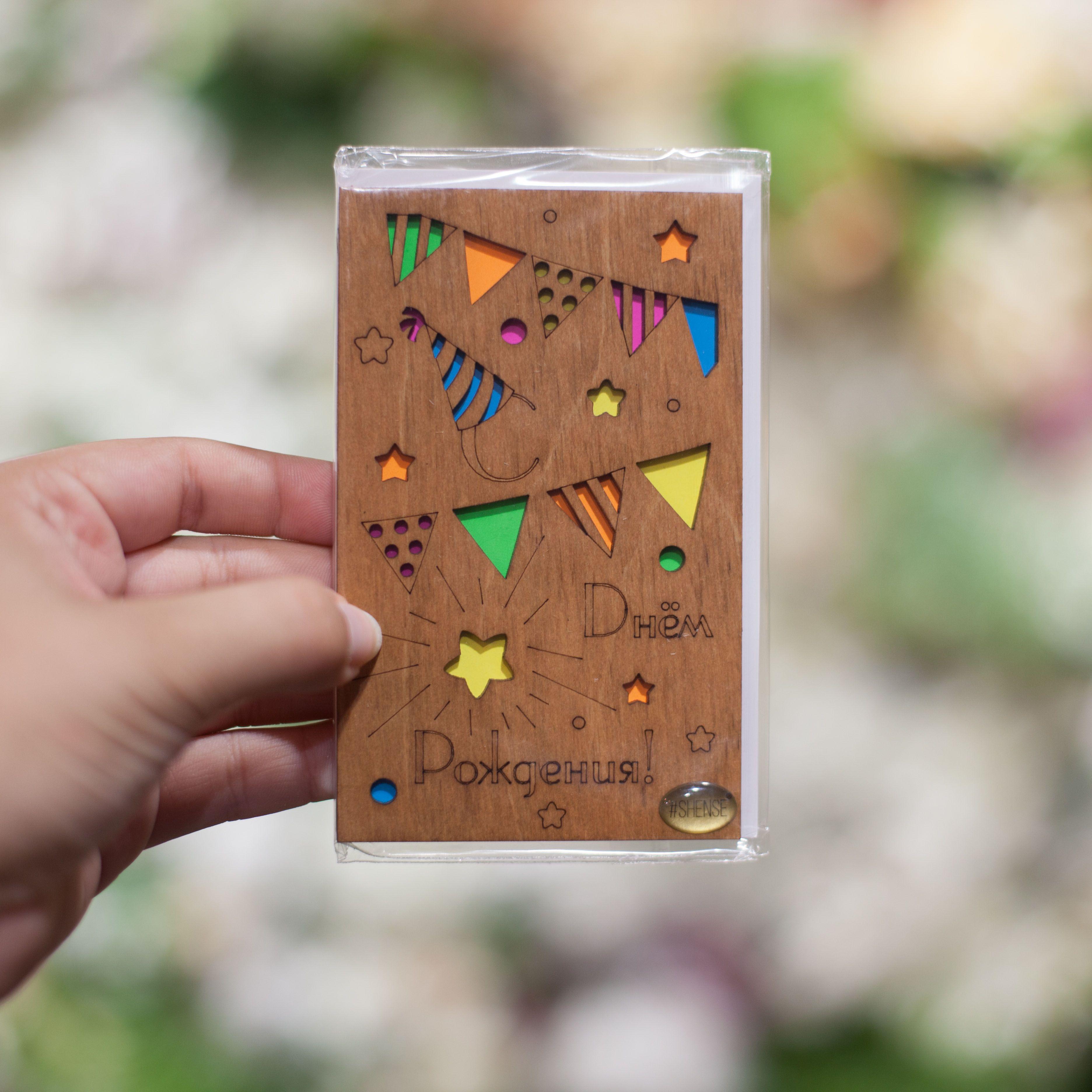 Открытка из дерева 10*15 С Днем рождения фото